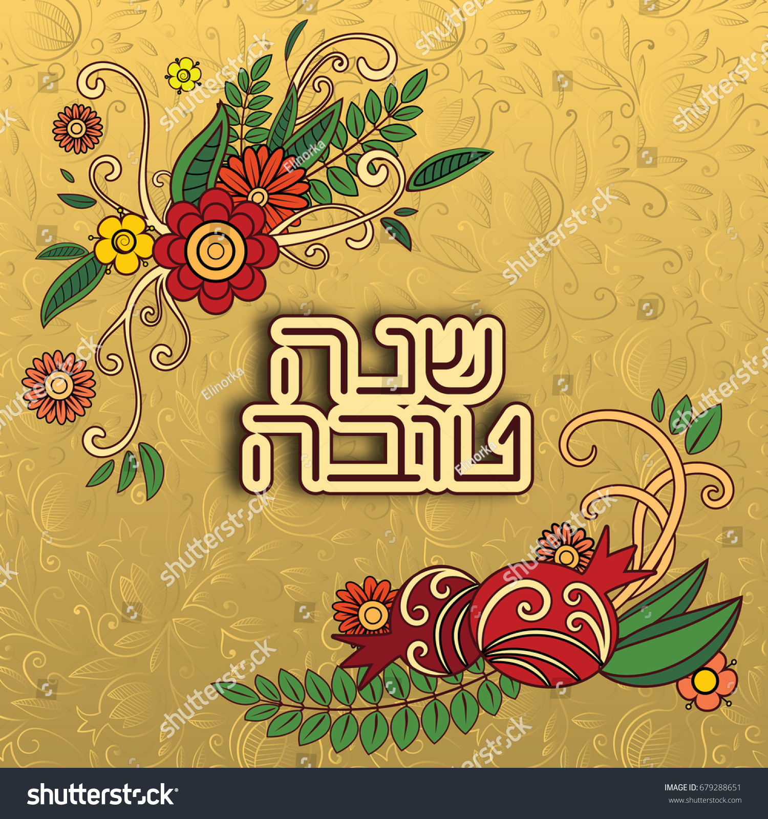 Rosh hashanah jewish new year greeting stock vector 679288651 rosh hashanah jewish new year greeting card with flowers and pomegranate hebrew text kristyandbryce Image collections