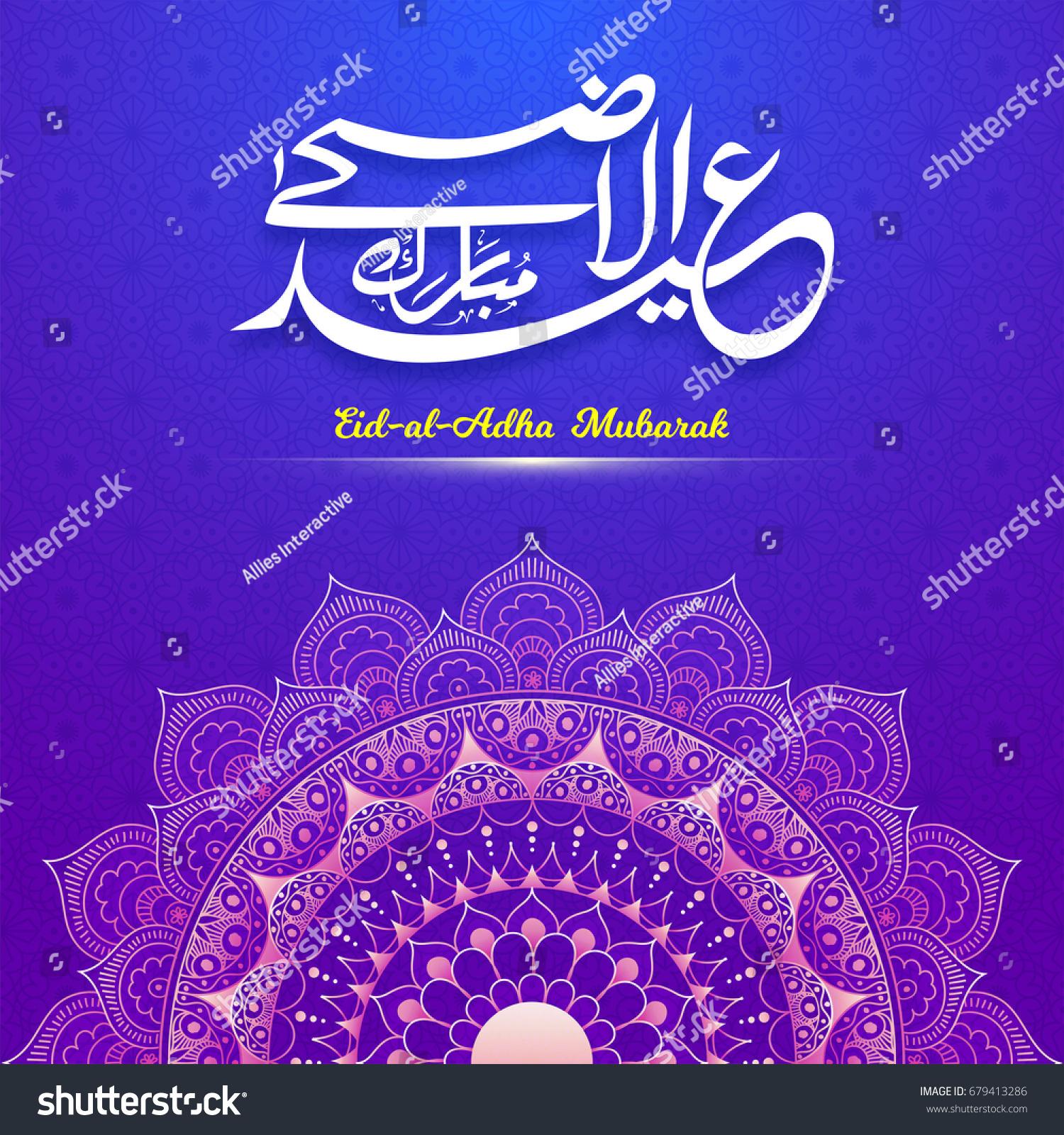 Islamic Festival Sacrifice Eid Al Adha Mubarak Greeting Stock Vector