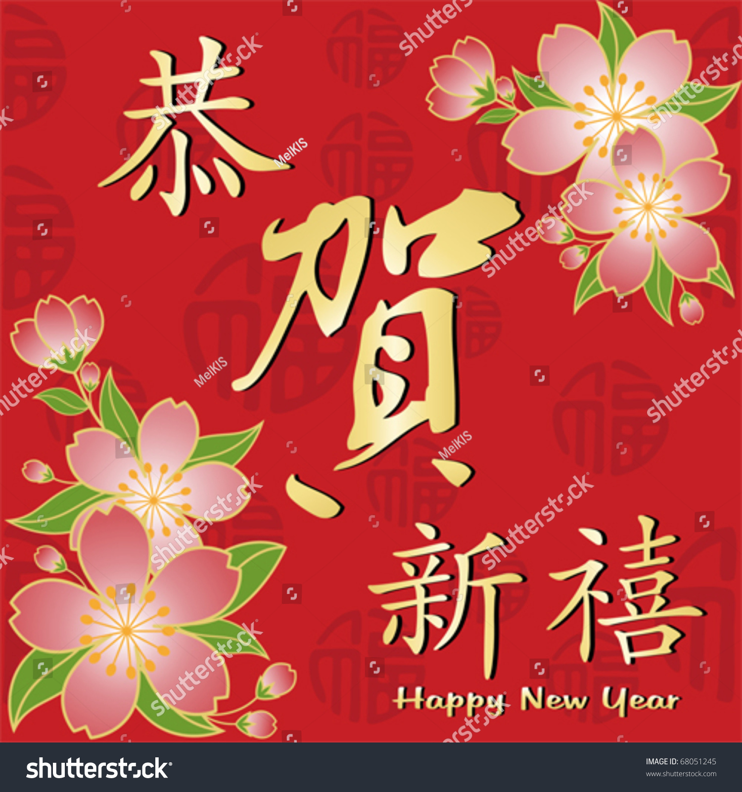 Chinese New Year Greeting Card Stock Vector 68051245 Shutterstock