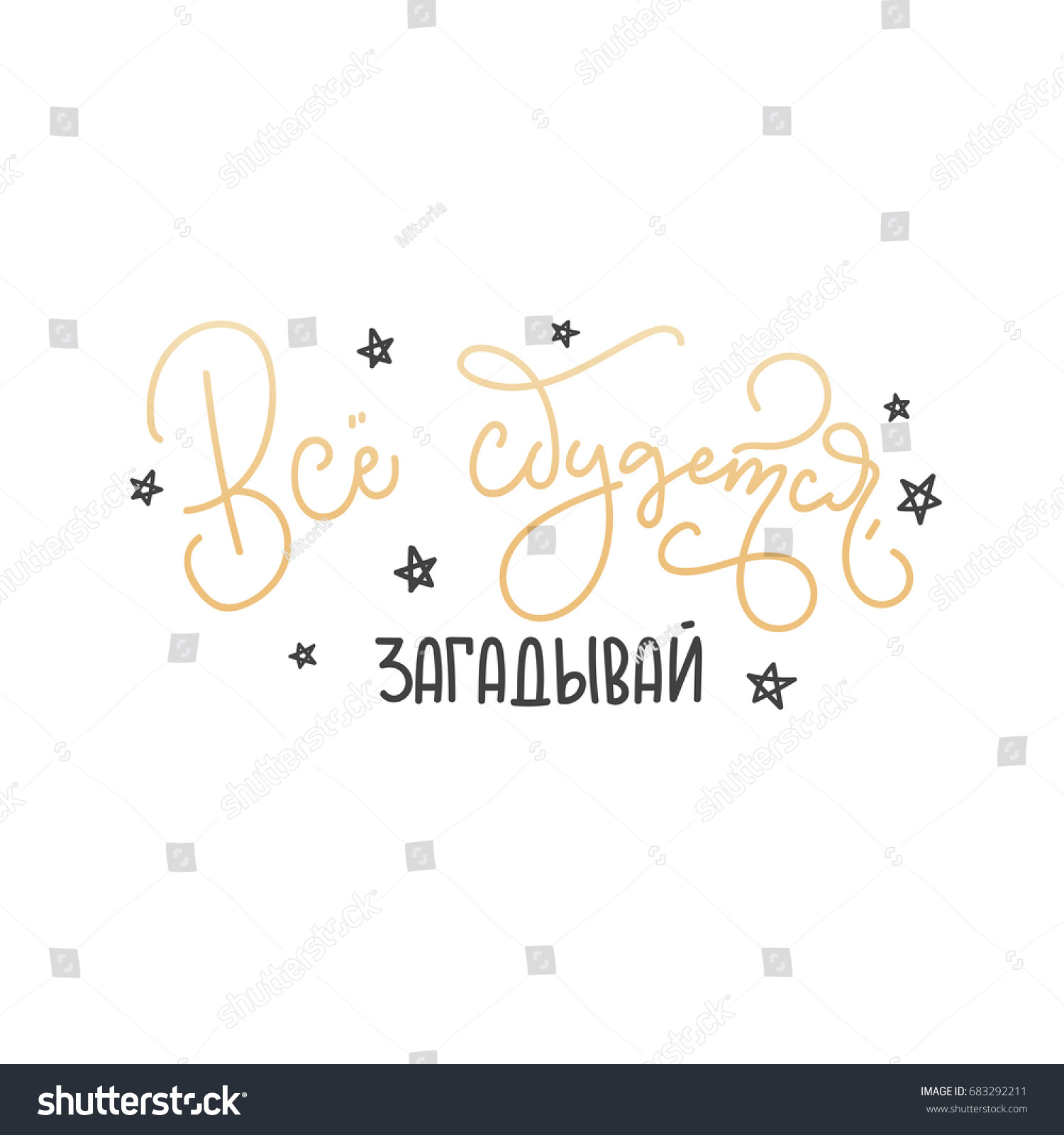 Make A Wish Quotes Russian Lettering Card Inspirational Quote Russian Stock Vector