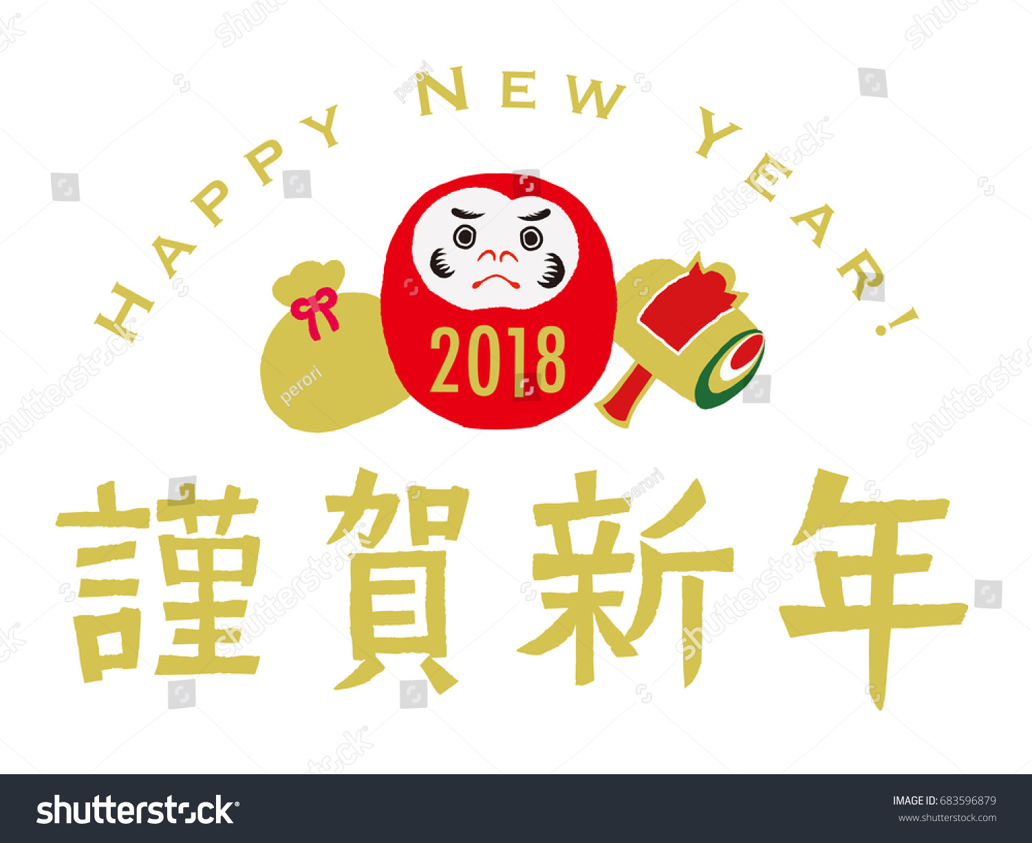 New Years Greetings Japanese Translation New Stock Vector Royalty