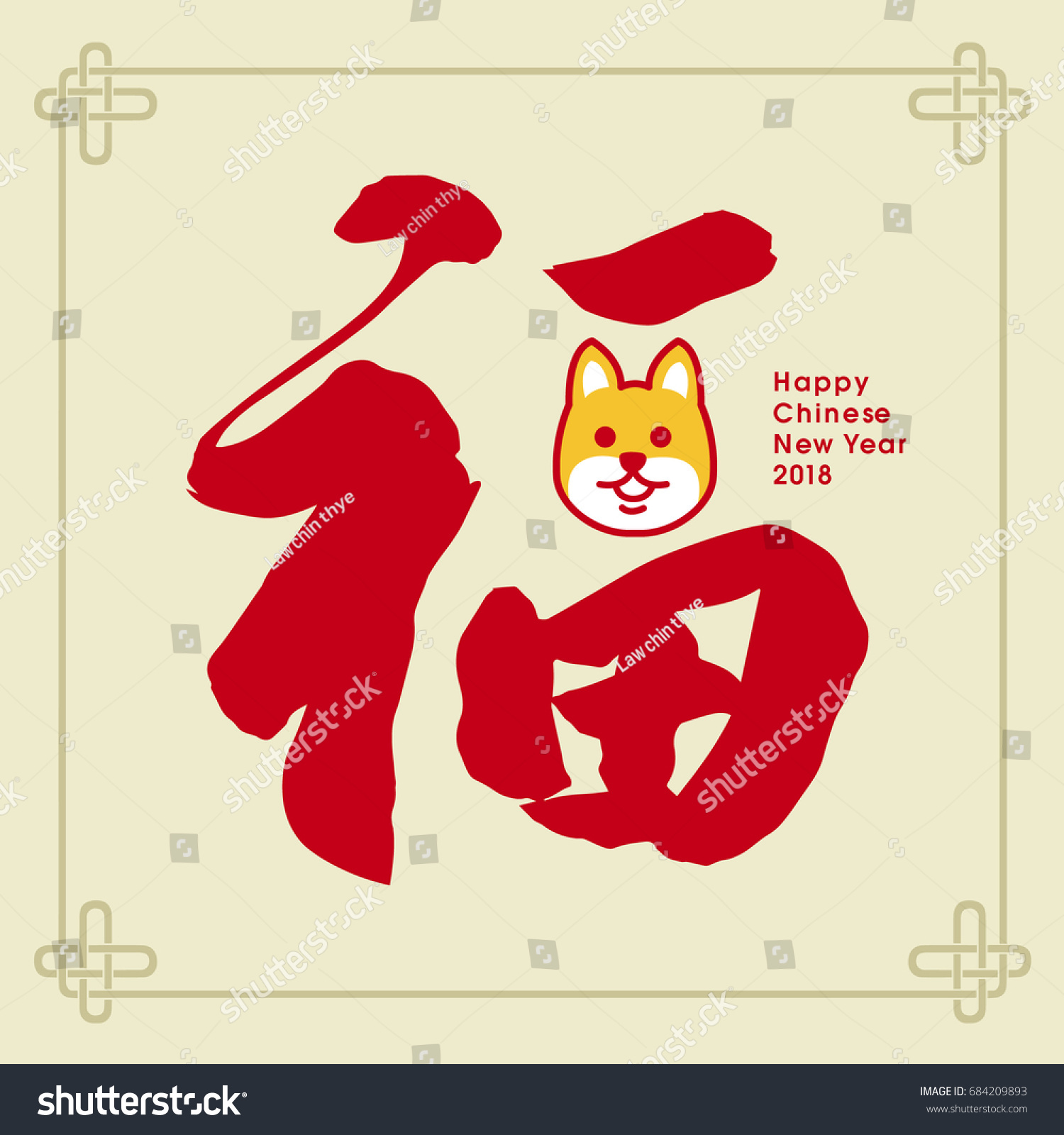 Chinese new year greetings prosperity chinese stock vector royalty chinese new year greetings prosperity chinese character m4hsunfo