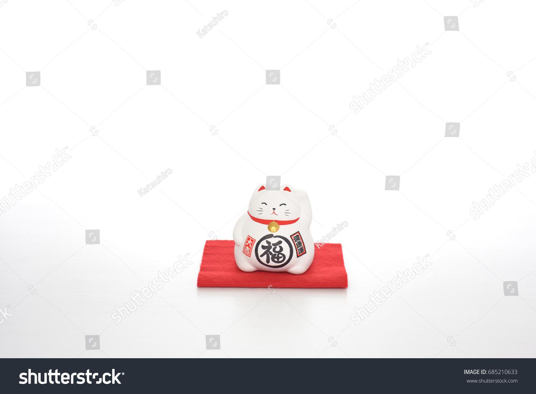 Cat Symbol Made Usually Ceramic Ones Stock Photo Royalty Free
