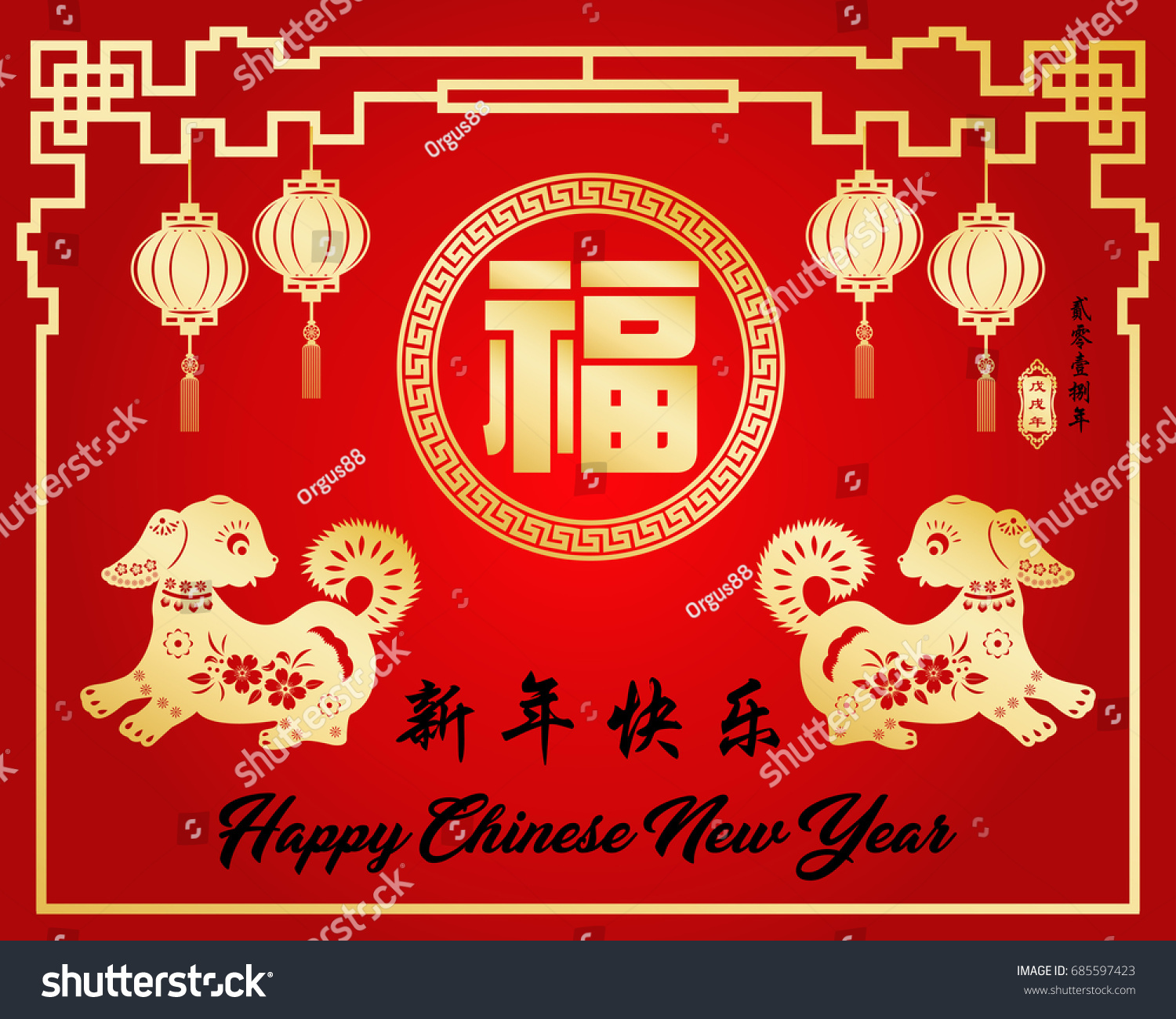 Chinese New Year 2018 Year Dog Stock Vector 2018 685597423