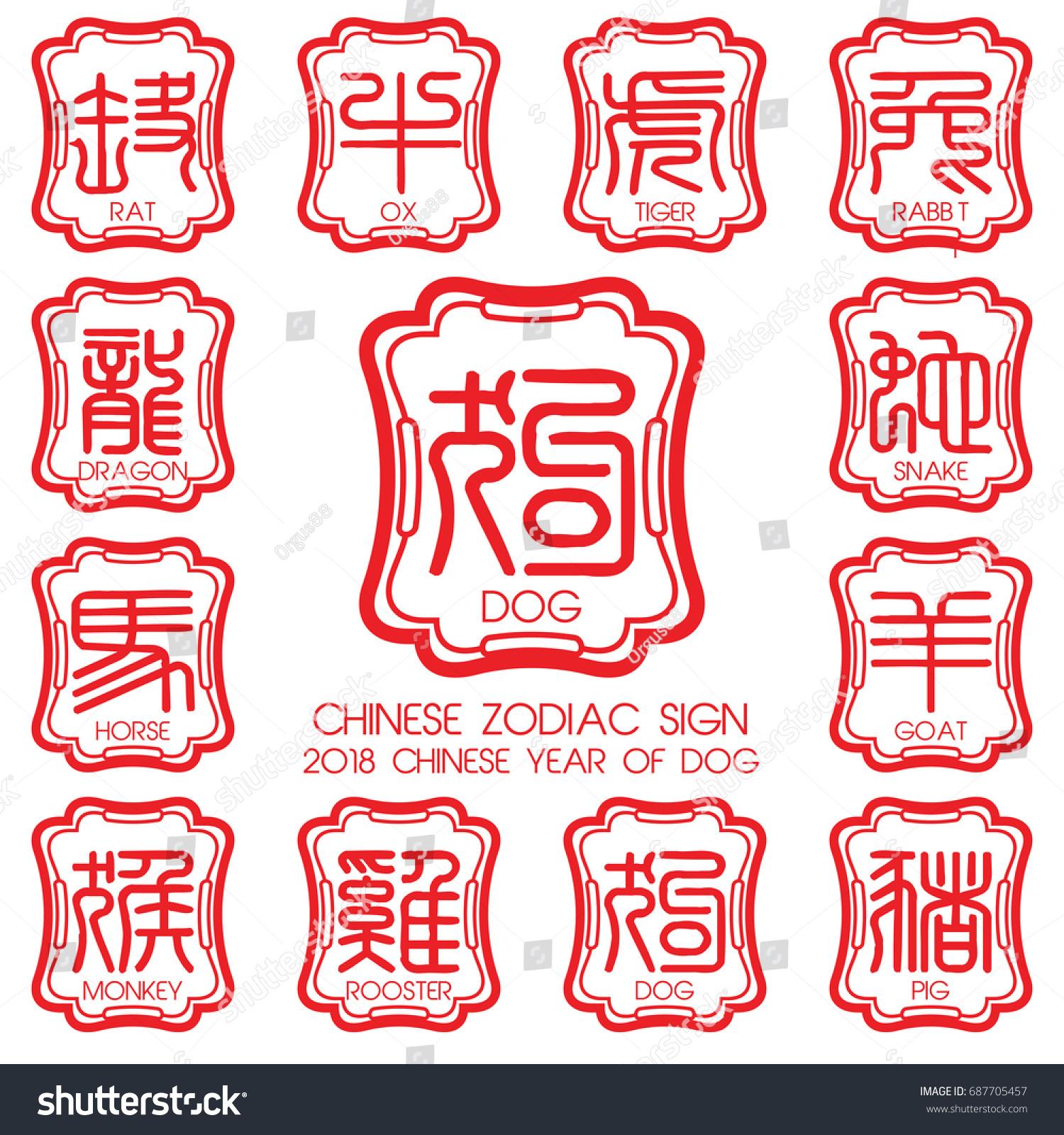 12 Chinese Zodiac Symbols 2018 Year Stock Vector Royalty Free