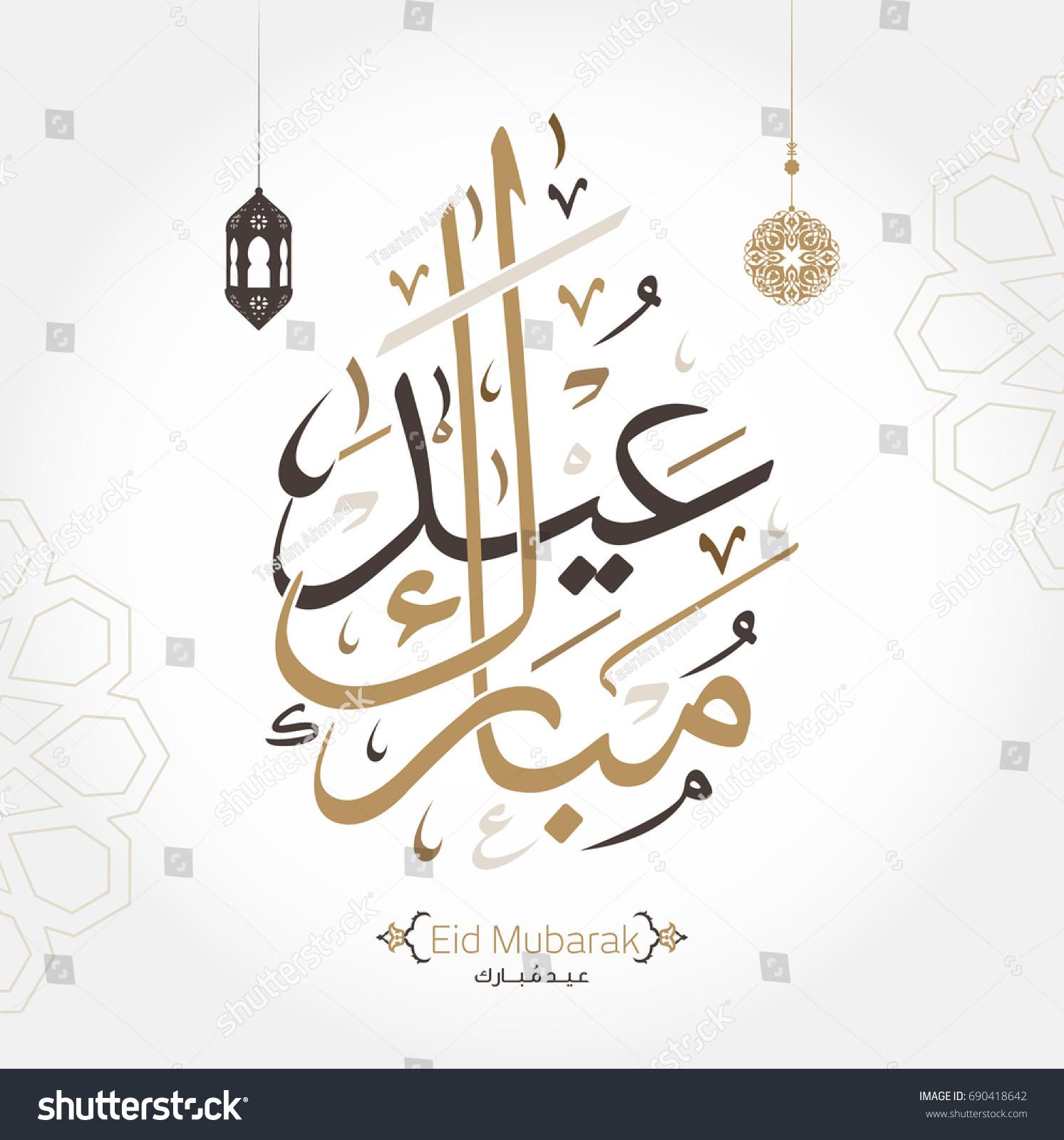 Eid Mubarak Written Arabic Calligraphy Useful Stock Vector Royalty