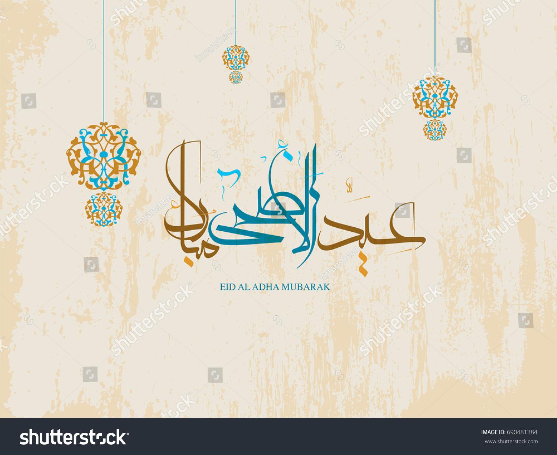 Wishing You Very Happy Eid Adha Stock Vector Royalty Free