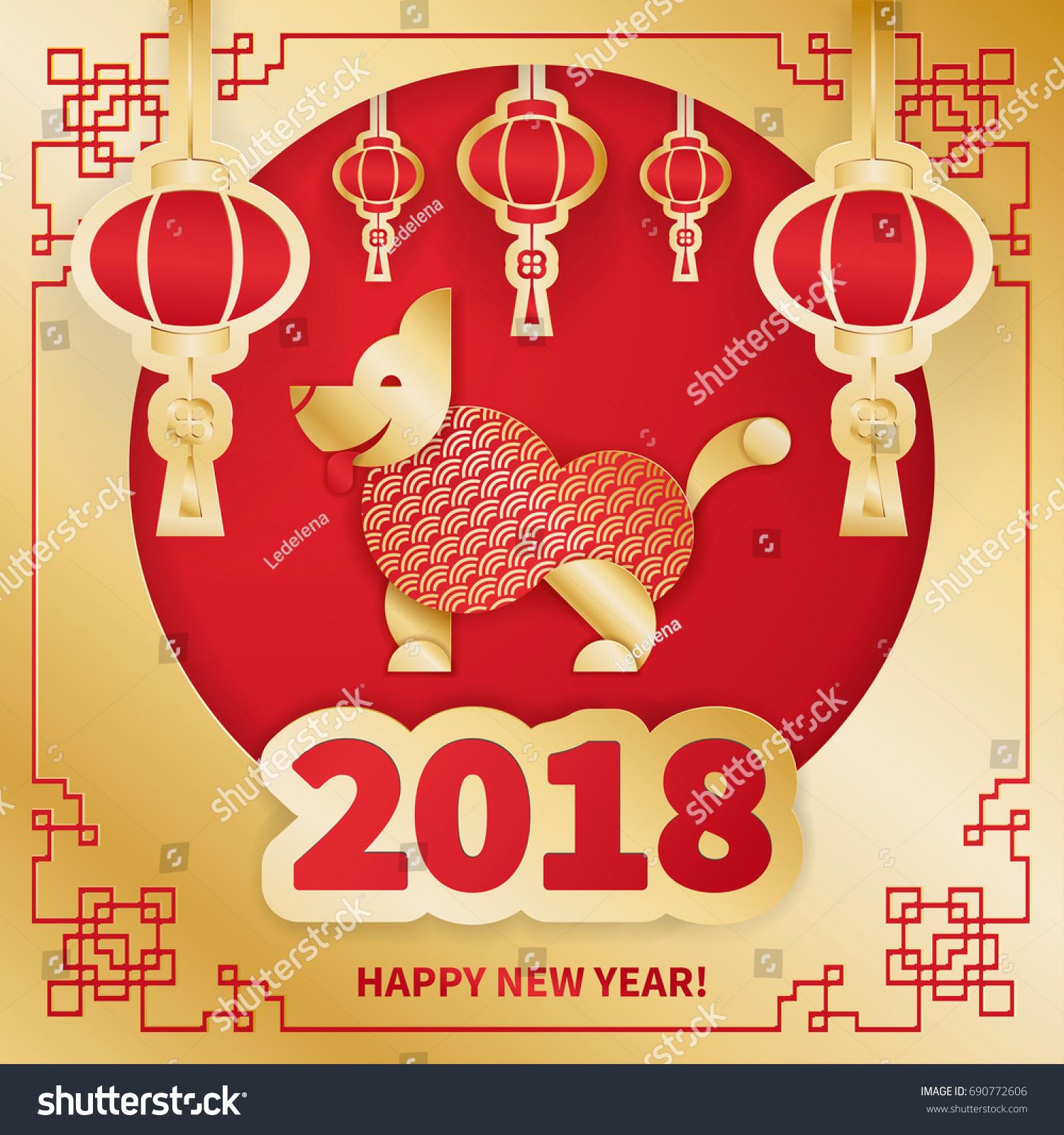 dog symbol 2018 chinese new year stock illustration 690772606