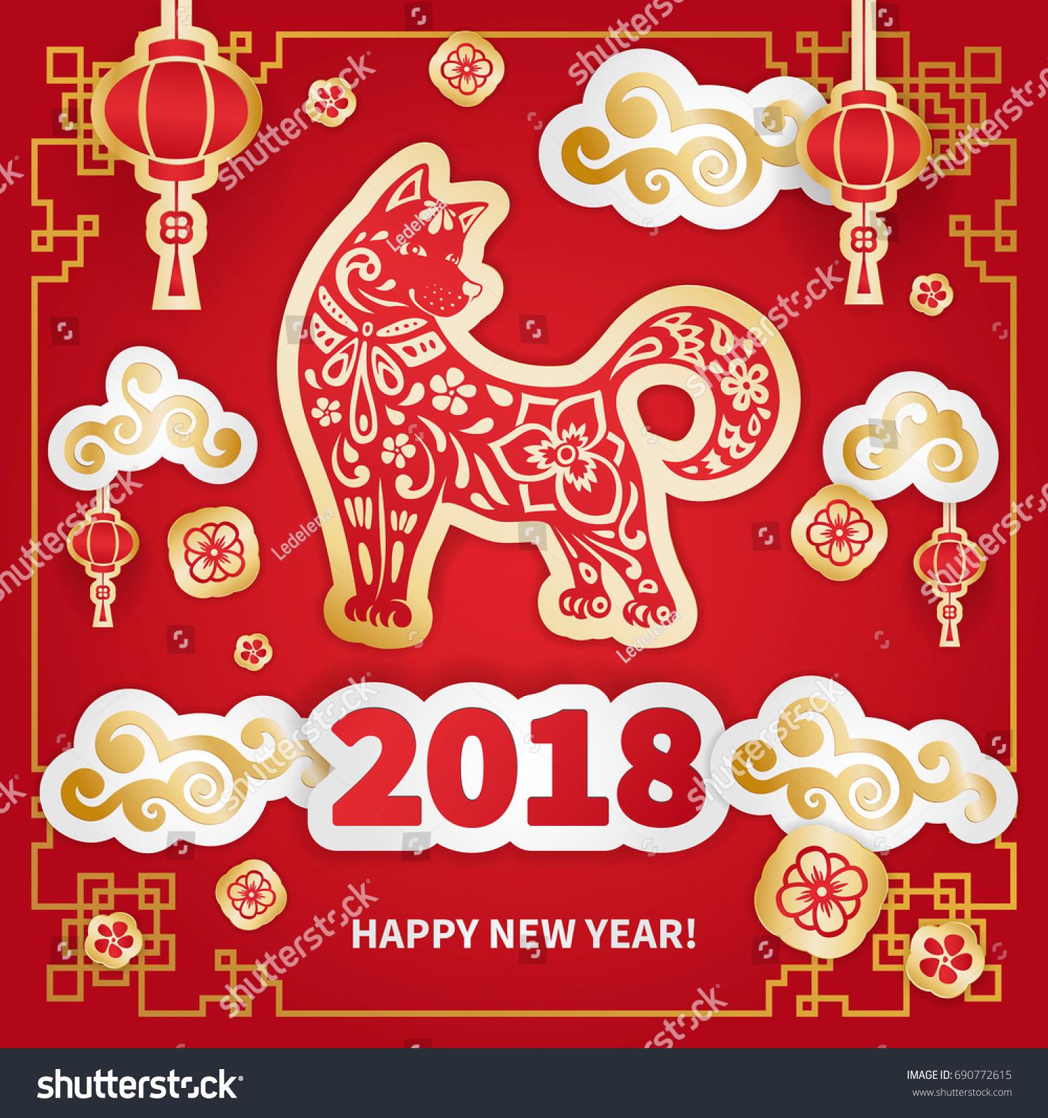 Dog Symbol 2018 Chinese New Year Stock Illustration 690772615
