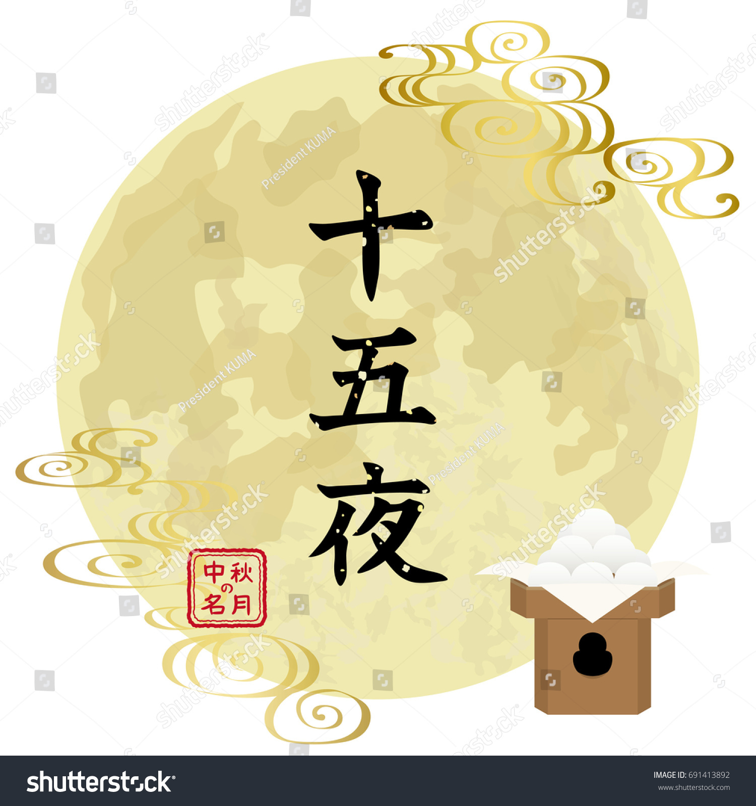 Japanese autumn festival enjoy moon on stock vector 691413892 japanese autumn festival to enjoy the moon on the night of august 15th on the buycottarizona Gallery