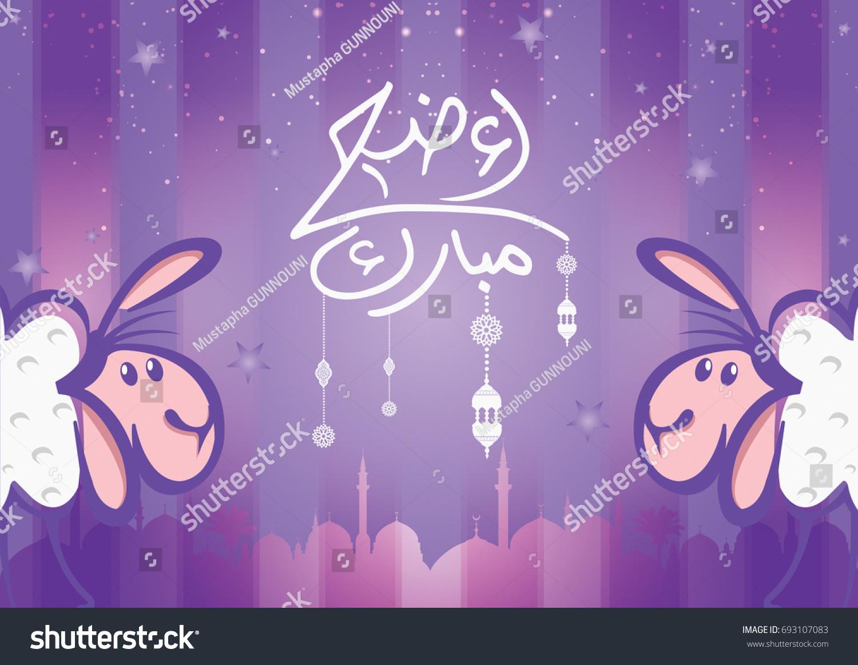 Eid Al Adha Eiduladha Greeting Card Stock Vector Royalty Free