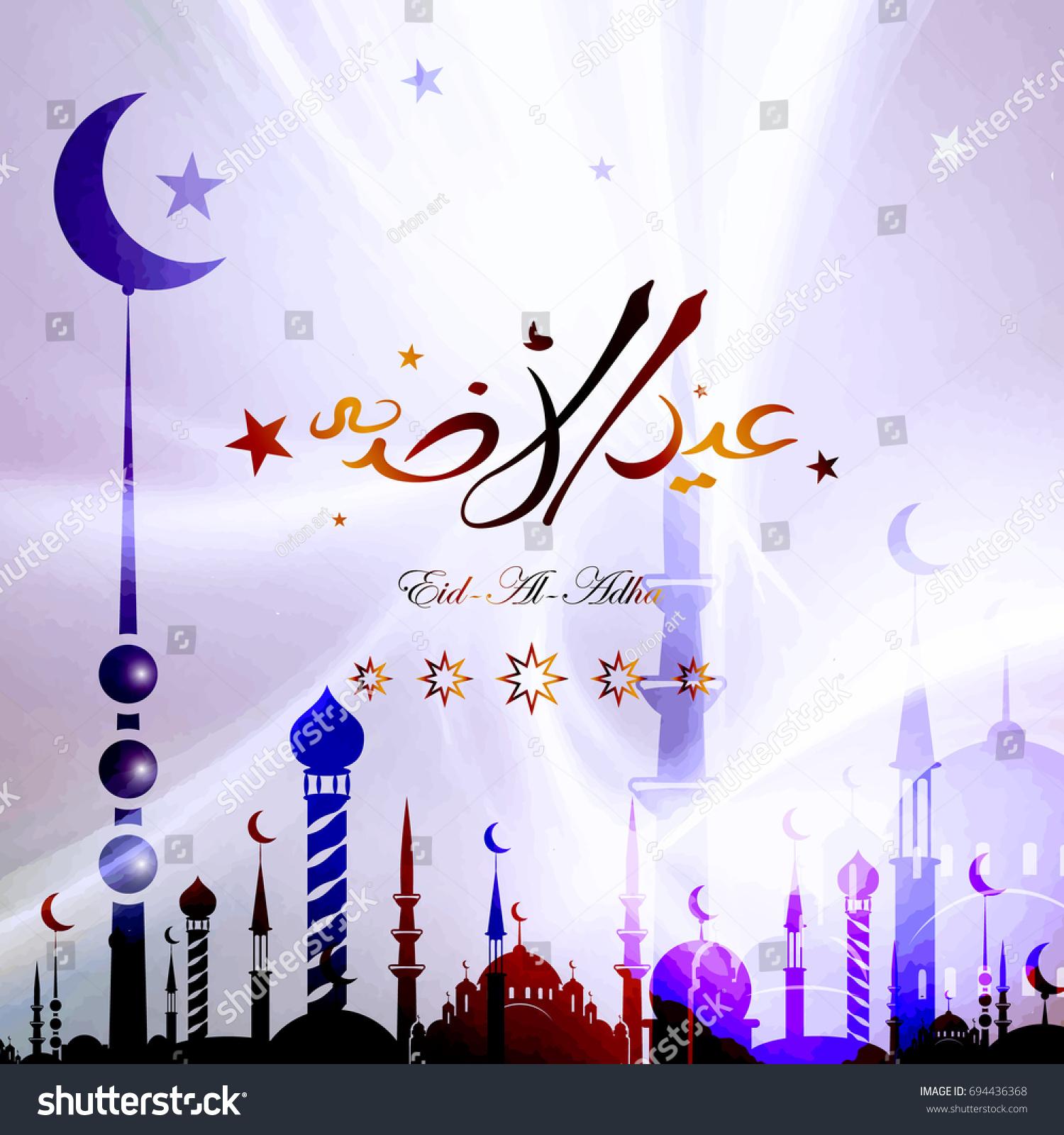 Eid Al Adha Greeting Cards Religious Stock Illustration 694436368