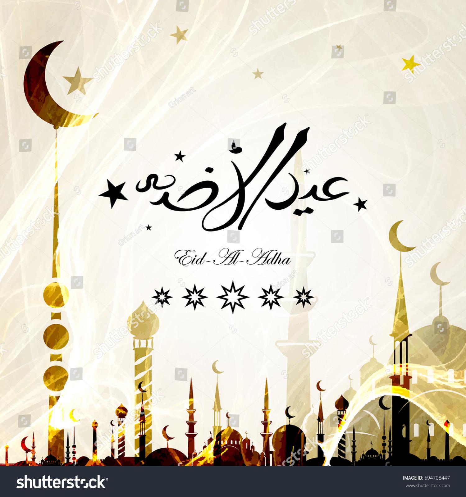 Eid Al Adha Greeting Cards Religious Stock Illustration 694708447