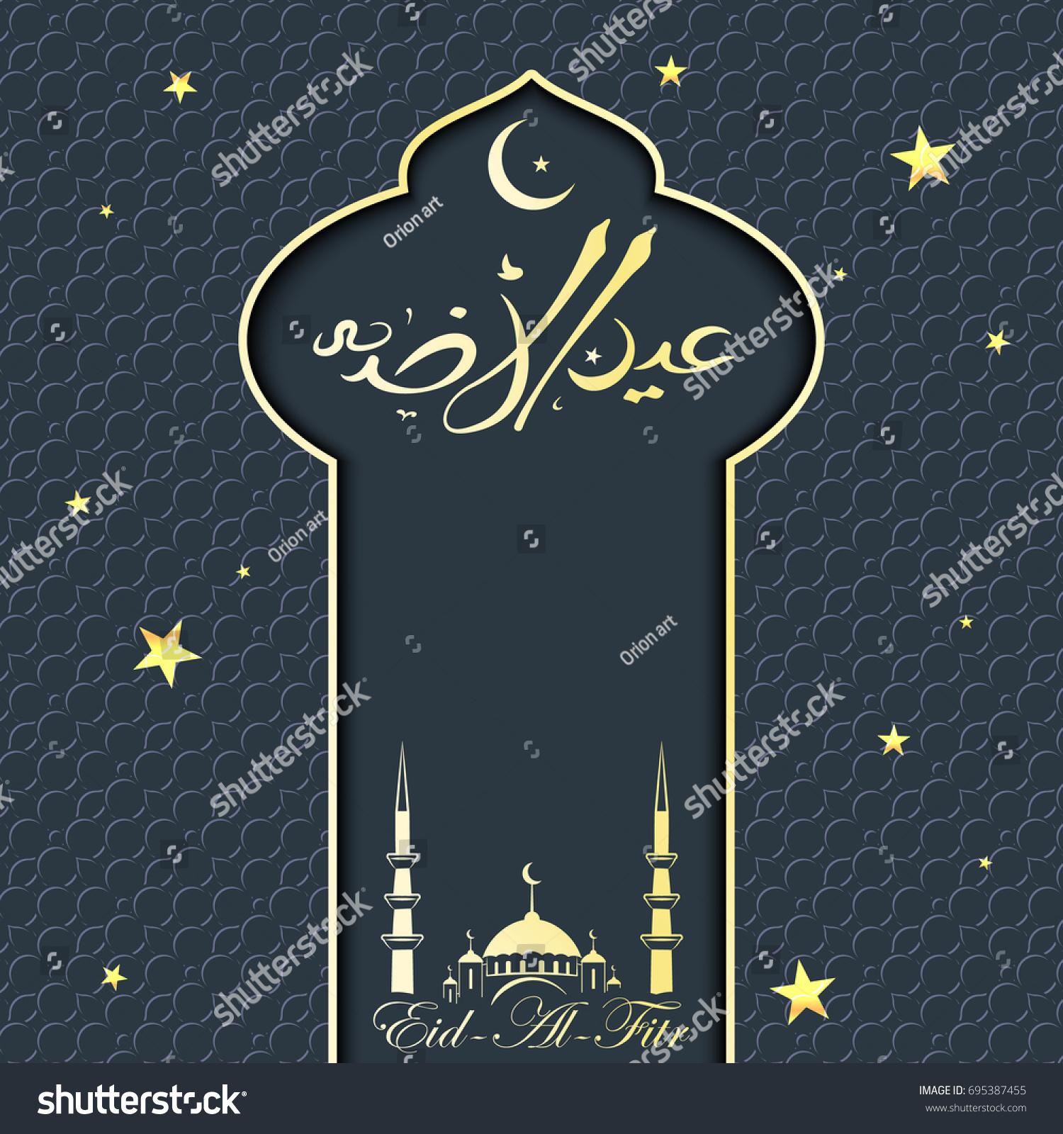 Eid Al Adha Greeting Cards Religious Stock Illustration 695387455