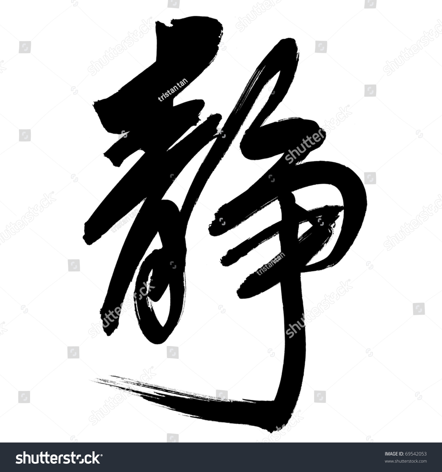 Chinese Calligraphy Jing Quiet Still Calm Stock Illustration
