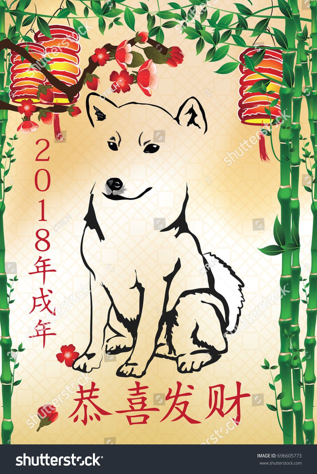year of the dog 2018 greeting card printable chinese new year postcard with bamboos