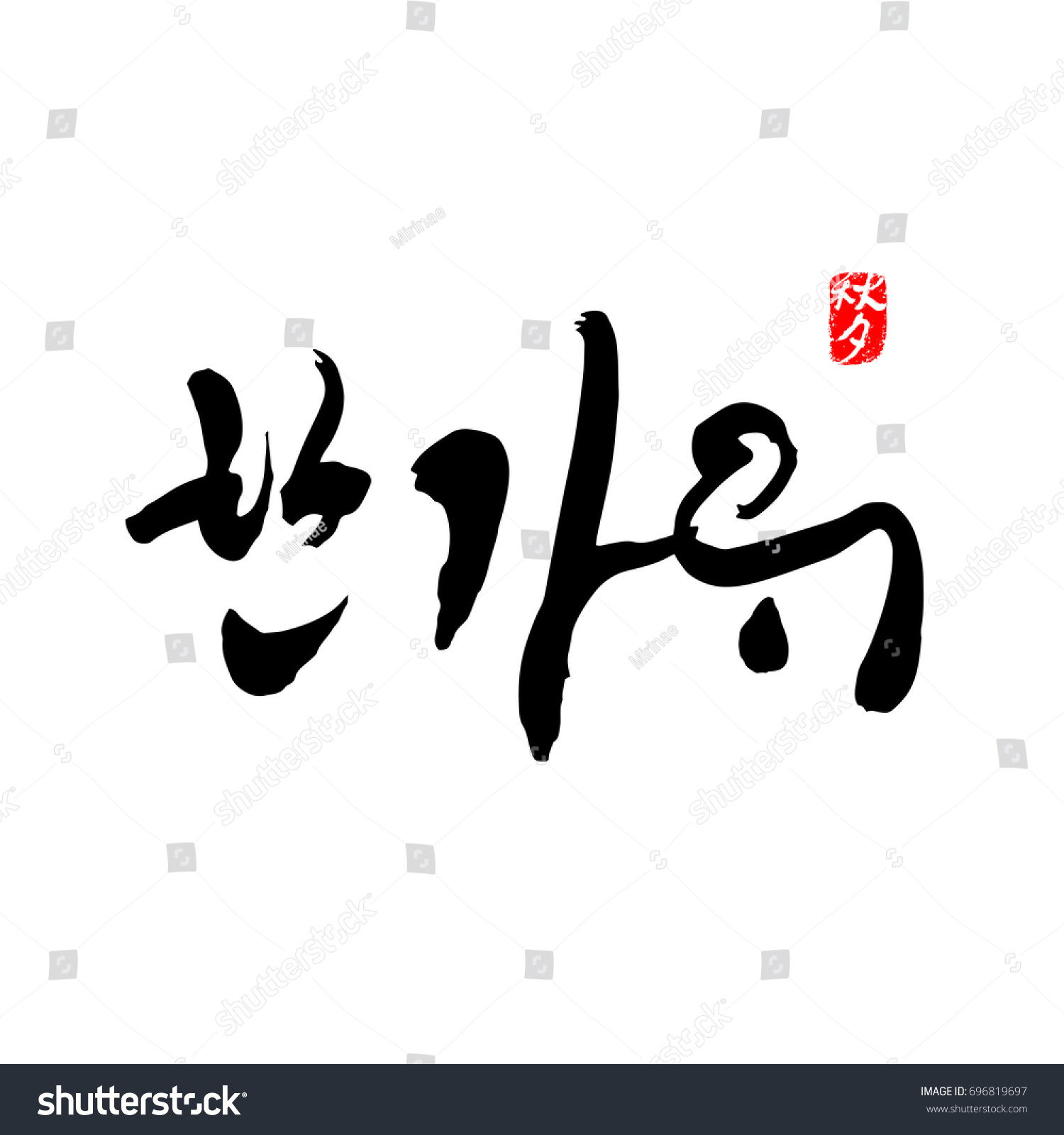 Korean Calligraphy Element Asian Mid Autumn Stock Vector
