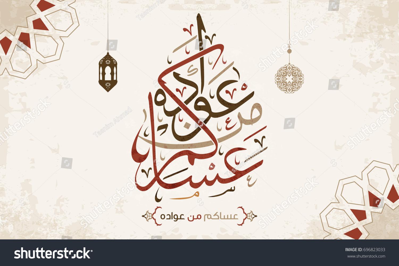 Eid Mubarak In Arabic Calligraphy Greeting Card 4 Ez Canvas