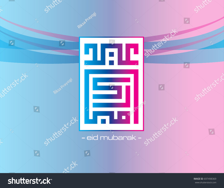 Wonderful Idd Eid Al-Fitr Greeting - stock-vector-happy-eid-mubarak-calligraphy-you-can-use-for-greeting-eid-al-fitr-and-eid-al-adha-vector-697498369  You Should Have_937848 .jpg
