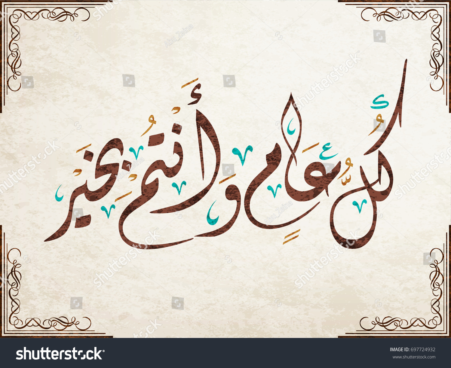 Eid Greeting Calligraphy Type Arabic Calligraphy Stock