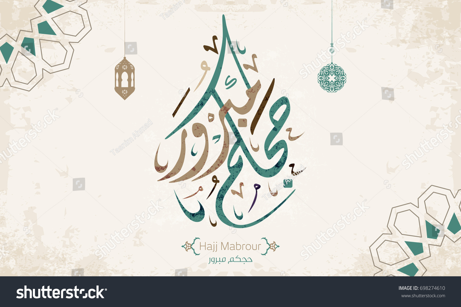 Umrah Banner: Vector Of Hajj Mabroor Greeting In… Stock Photo 698274610