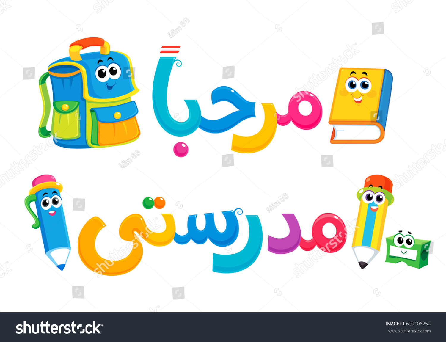 Arabic text welcome back school greeting stock vector 2018 arabic text welcome back to school greeting card m4hsunfo