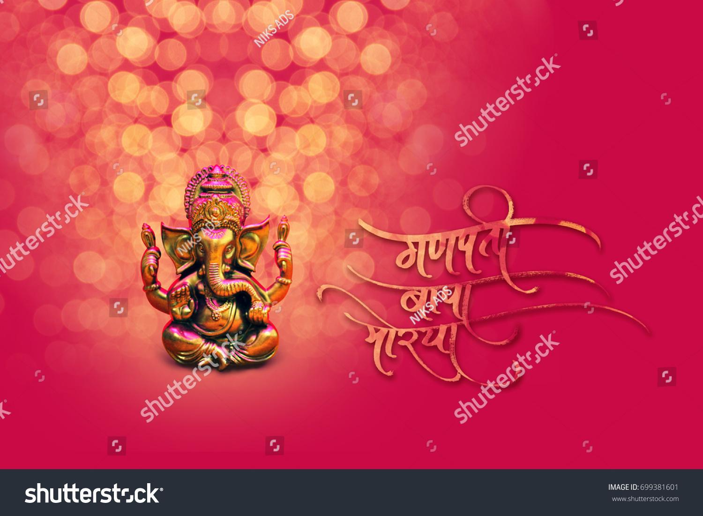 Marathi Calligraphy Ganpati Bapa Morya Stock Photo Edit Now