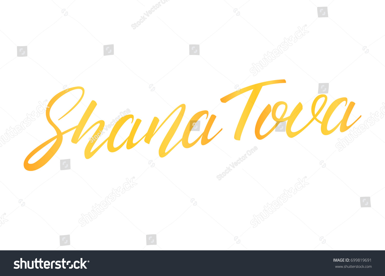 Rosh hashanah lettering shana tova greeting stock vector 699819691 shana tova greeting card lettering for jewish holiday kristyandbryce Images