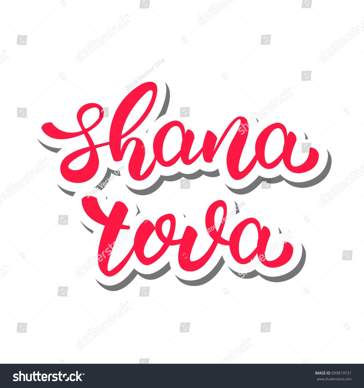 Rosh hashanah lettering shana tova greeting stock vector 699819721 shana tova greeting card lettering for jewish holiday kristyandbryce Images