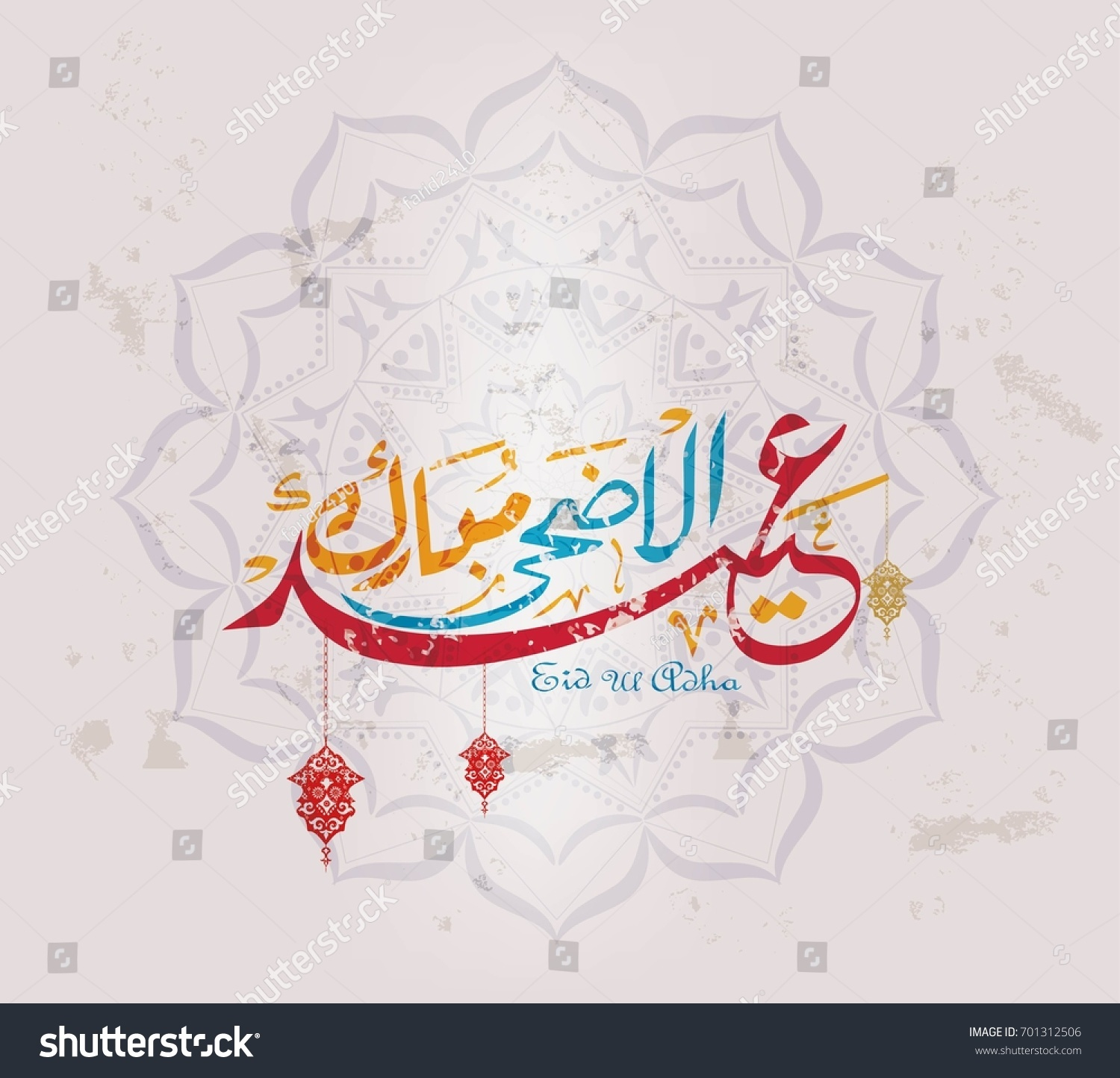 Happy eid adha traditional muslim greeting stock vector 701312506 happy eid adha traditional muslim greeting stock vector 701312506 shutterstock kristyandbryce Image collections