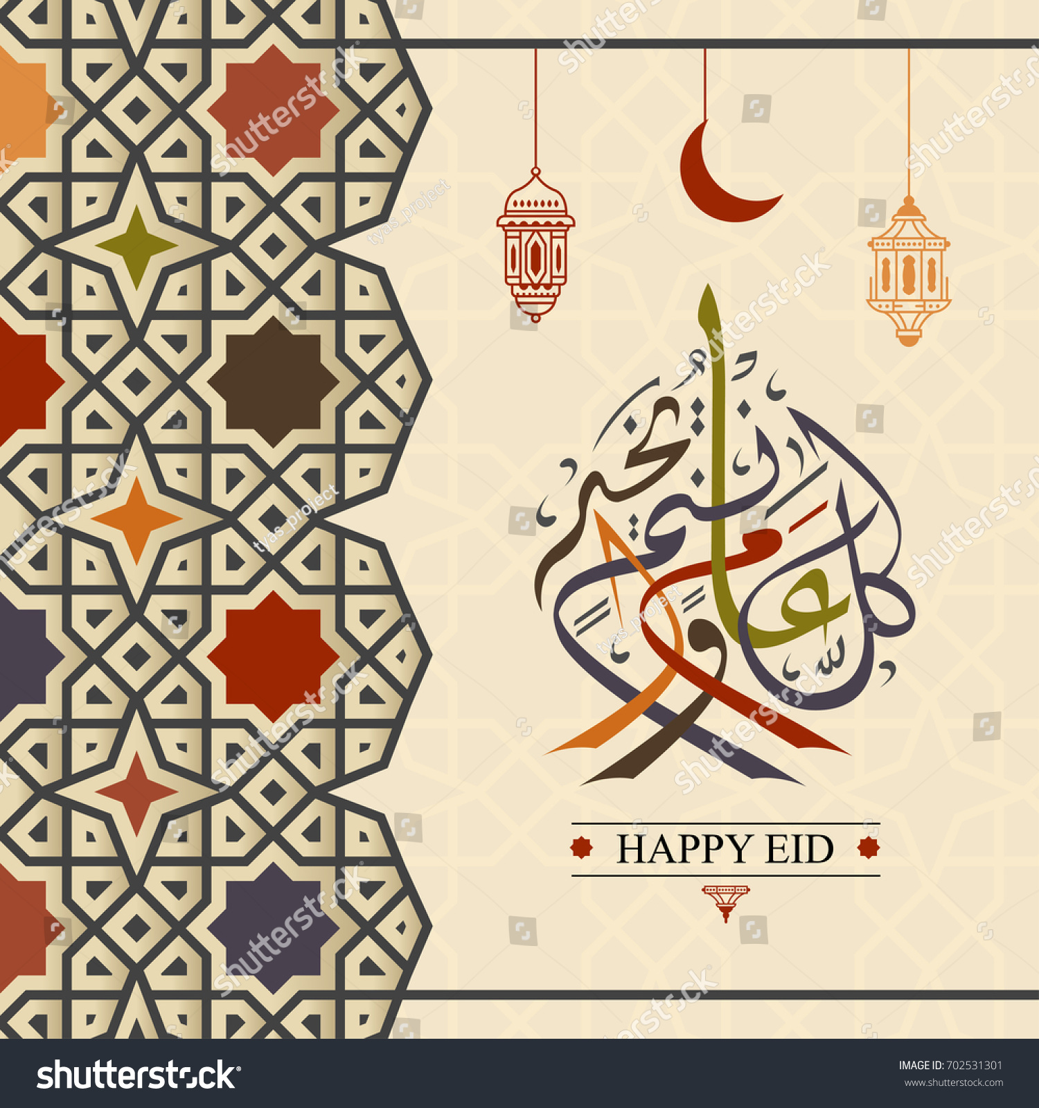 Eid Mubarak Happy New Year Greetings Stock Vector Royalty Free