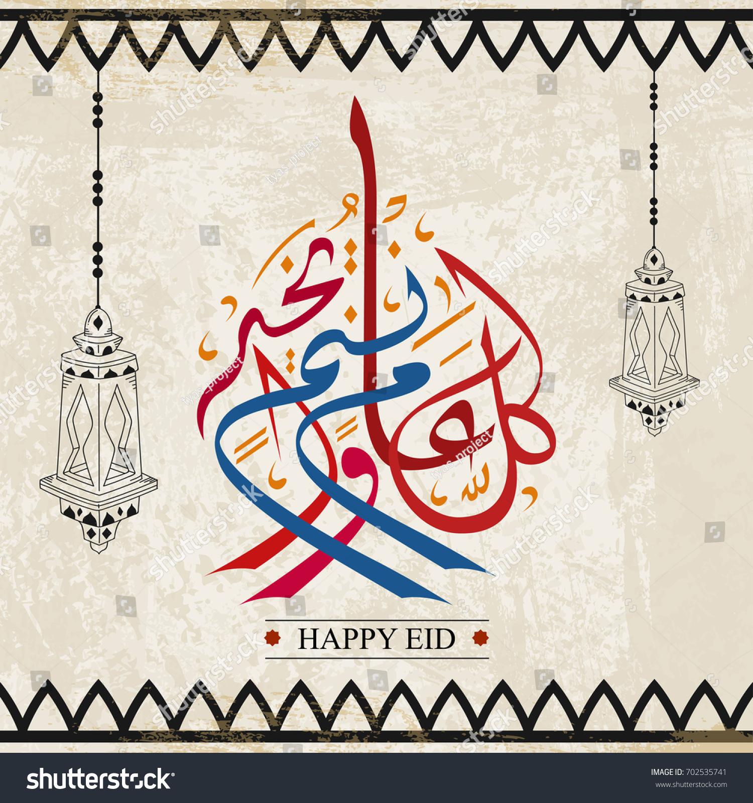 Eid mubarak happy new year greetings stock vector royalty free eid mubarak and happy new year greetings card in arabic calligraphy arabic islamic calligraphy of m4hsunfo