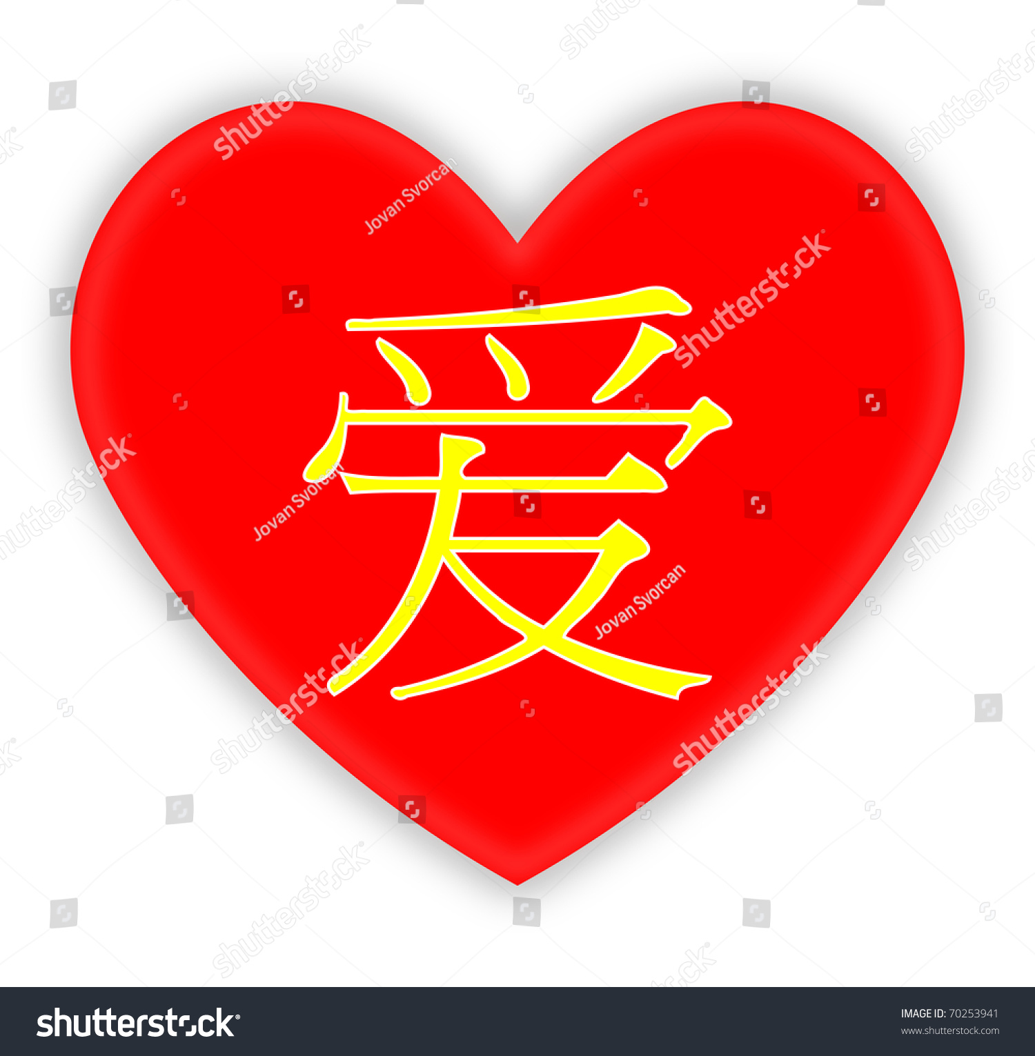 Heart chinese love symbol stock illustration 70253941 shutterstock a heart with chinese love symbol buycottarizona