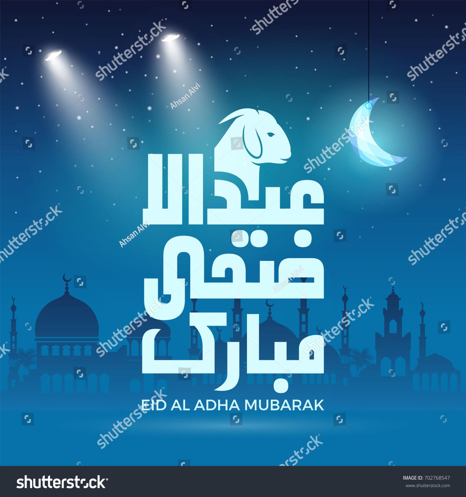 Eid Al Adha Mubarak Card Eid Stock Vector Royalty Free 702768547