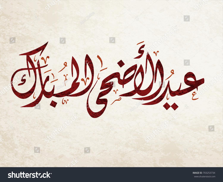 Eid adha mubarak arabic calligraphy design stock vector 703253734 eid adha mubarak arabic calligraphy design greeting calligraphy for adha celebration islamic type art kristyandbryce Choice Image