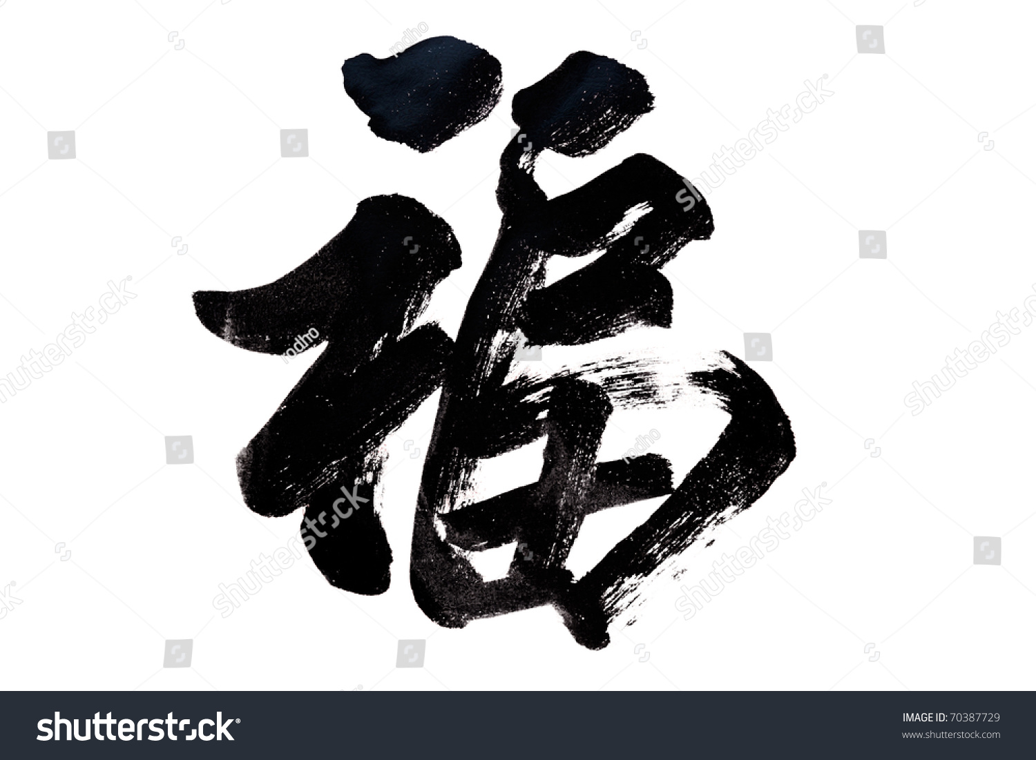 This chinese character fu means blessing stock illustration this chinese character fu means blessing good fortune good luckfu buycottarizona