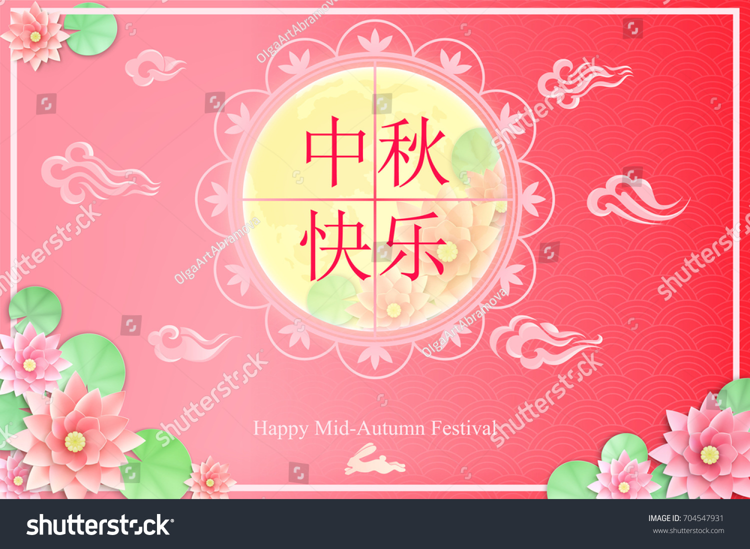 Chinese mid autumn festival greeting card with moon rabbit and chinese mid autumn festival greeting card with moon rabbit and flowers chinese hieroglyphs are translated happy mid autumn festival ez canvas m4hsunfo
