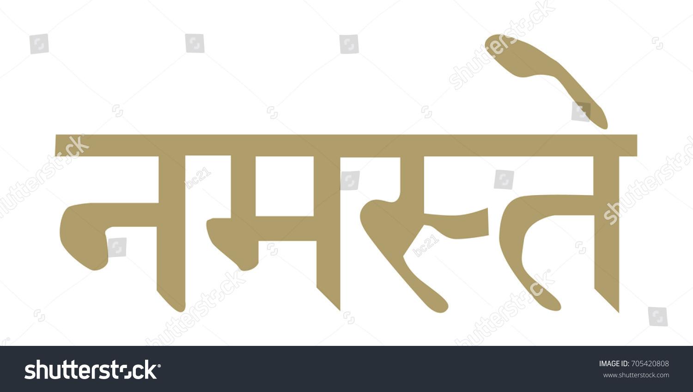 Gold Namaste Sanskrit Respectful Greeting Hindu Stock Vector