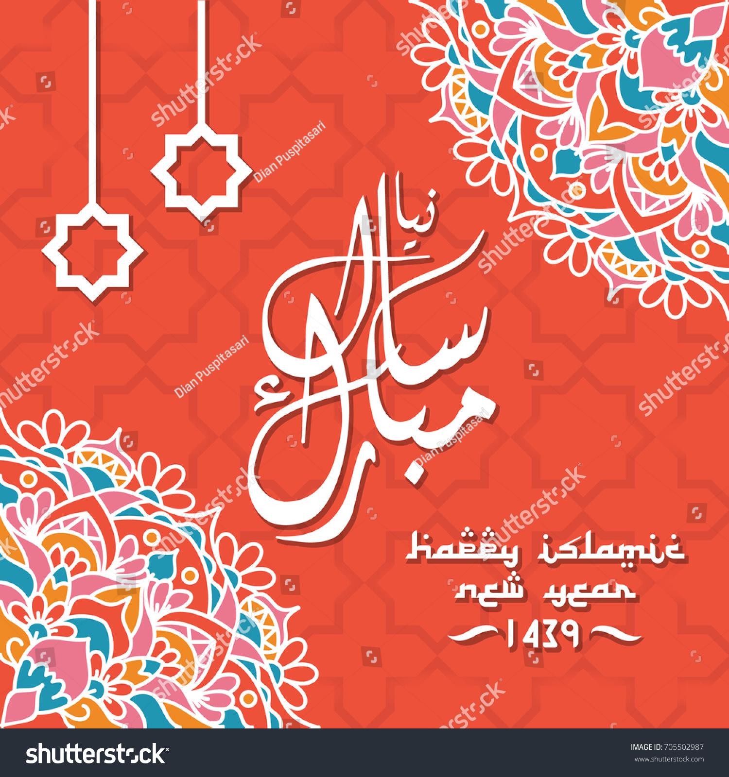 Beautiful Greeting Card Colorful Mandala Arabic Stock Vector