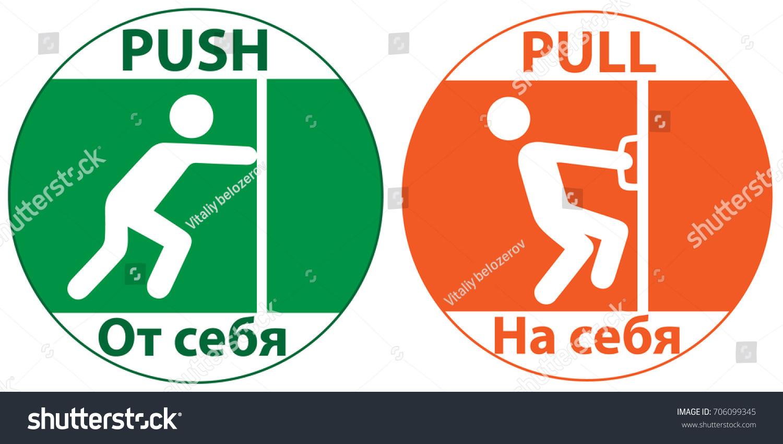 push pull icon のベクター画像素材 ロイヤリティフリー 706099345