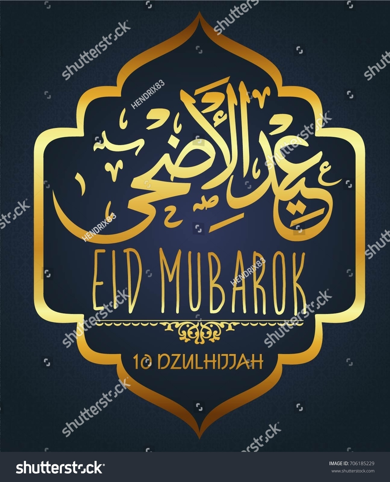Eid Mubarak Elegant Vector Stock Vector Royalty Free 706185229