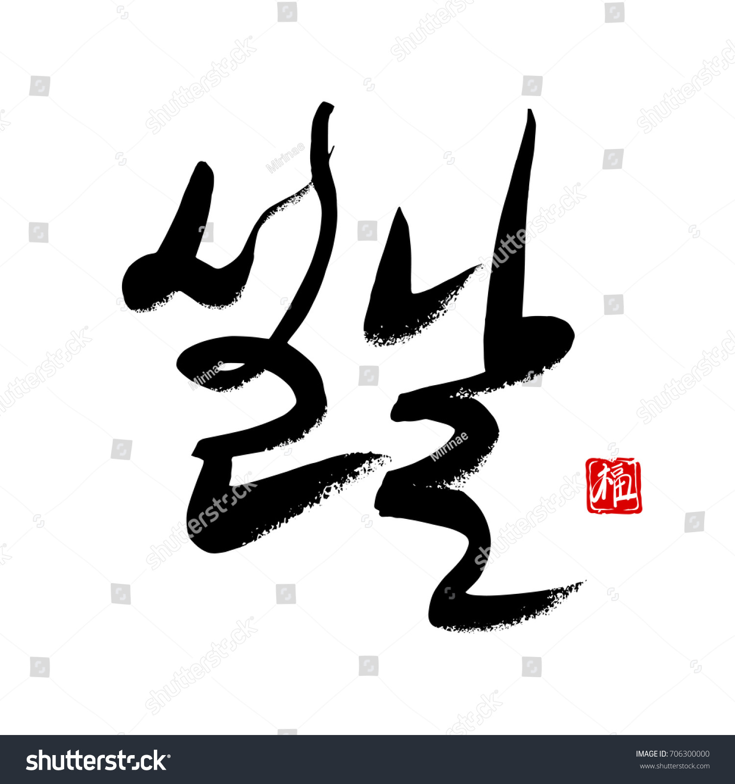 Korean calligraphy which translation lunar new stock