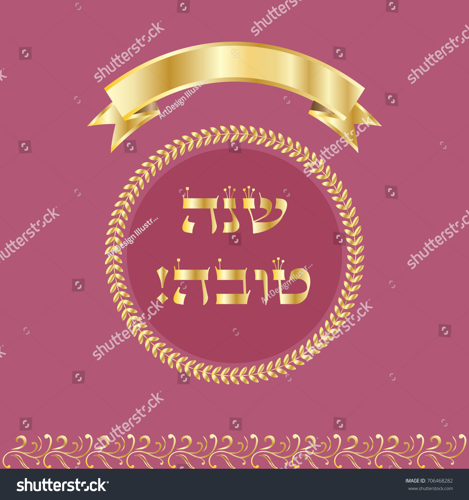 Happy New Year Rosh Hashanah Greeting Stock Illustration 706468282