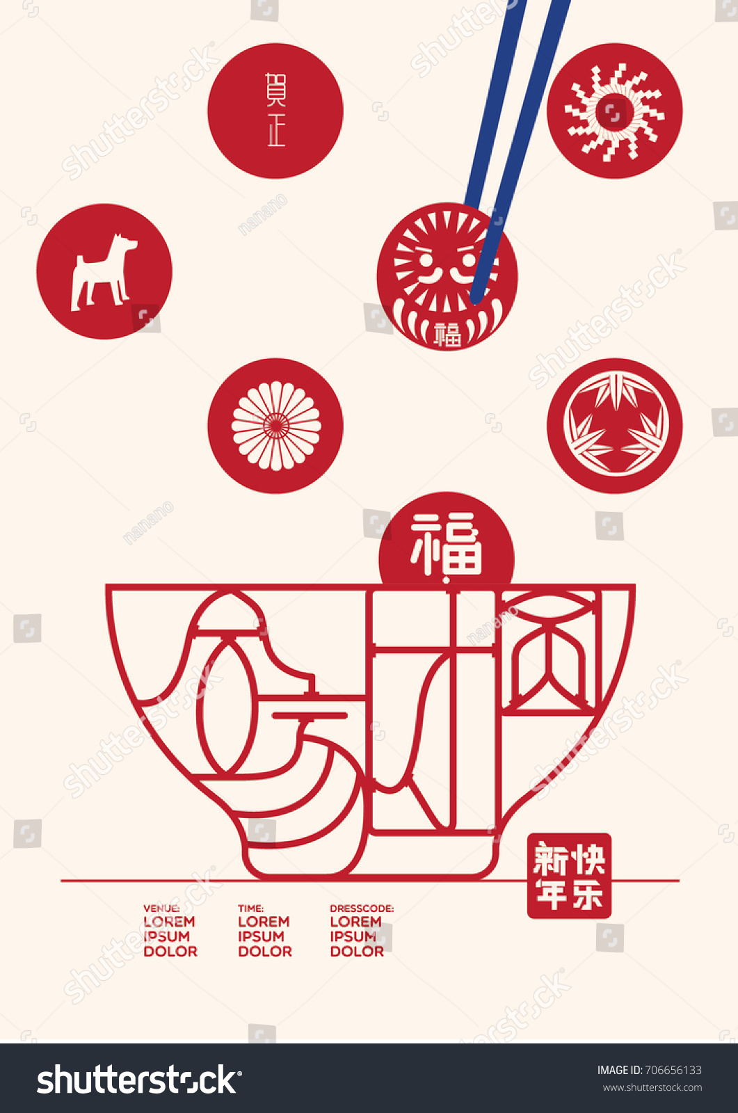 similar images to year of dog 2018 invitation card chinese new year 2018 paper art translation happy new year bless family reunion bowl of fortune