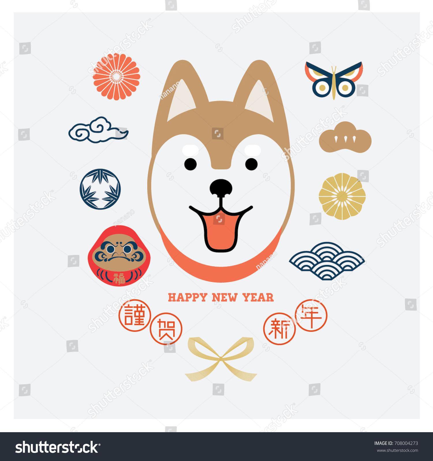 О годе | Год собаки 2018