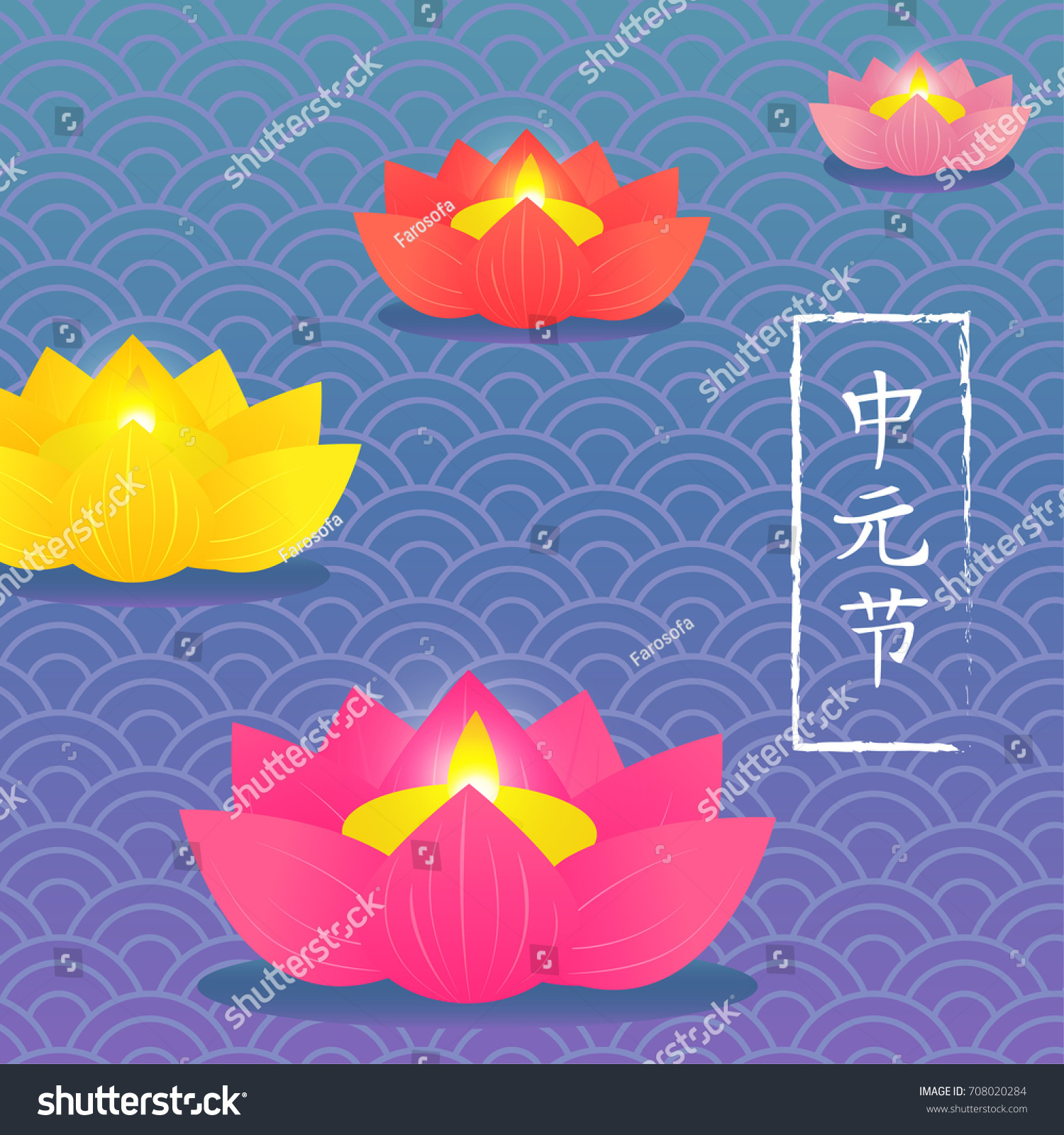 Chinese Ghost Festival Card Vector Illustration Stock Vector