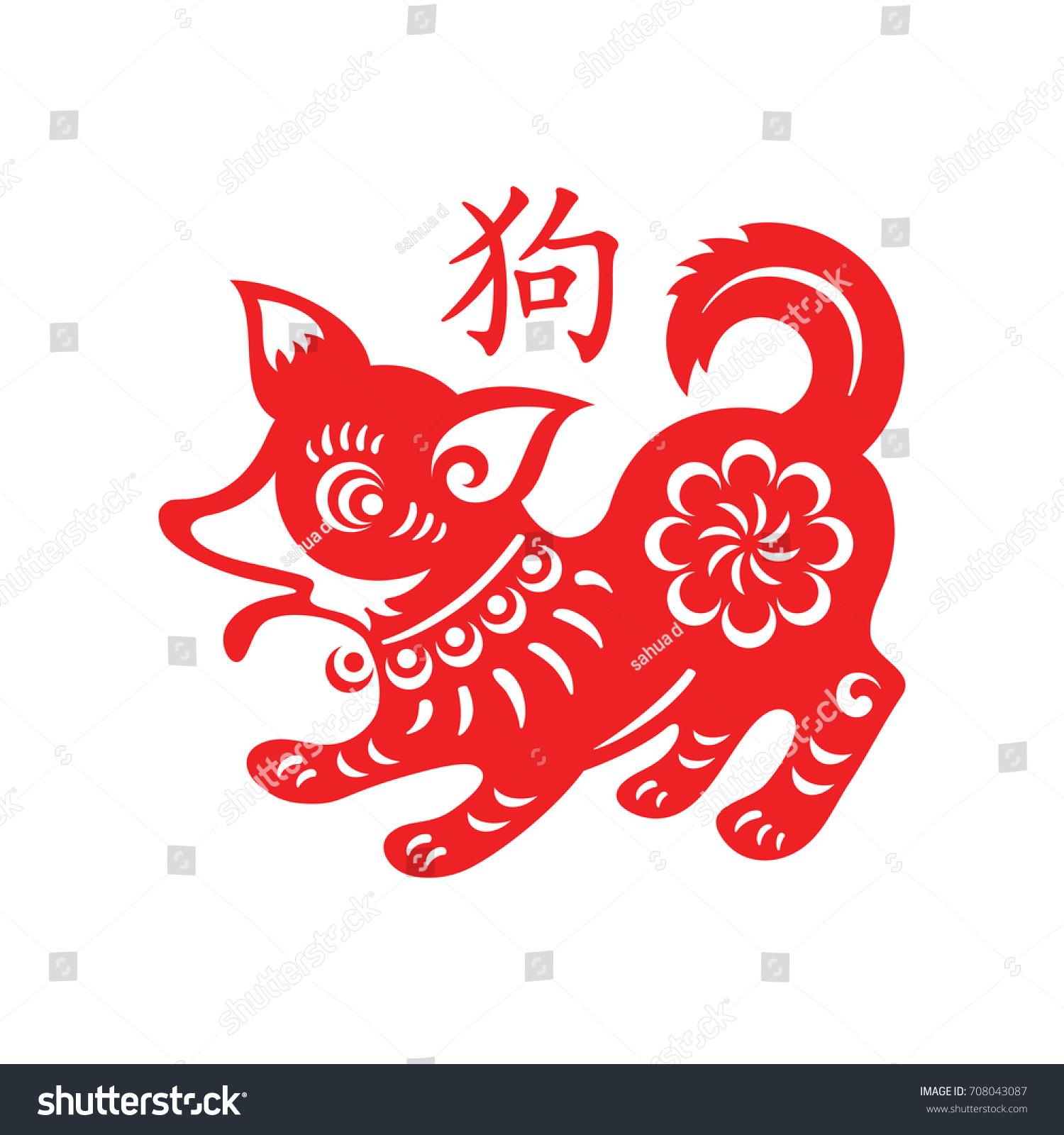 Dog lunar year papercut symbol name stock vector 708043087 dog lunar year papercut symbol with name in chinese biocorpaavc Choice Image