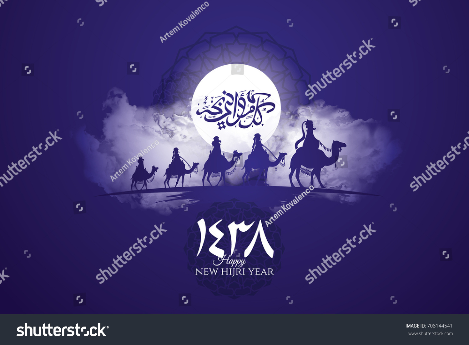 vector illustration happy new Hijri year 1438. Happy Islamic New Year. Graphic design for the decoration of gift certificates, banners and flyer. Translation from Arabic : happy new Hijri year #708144541