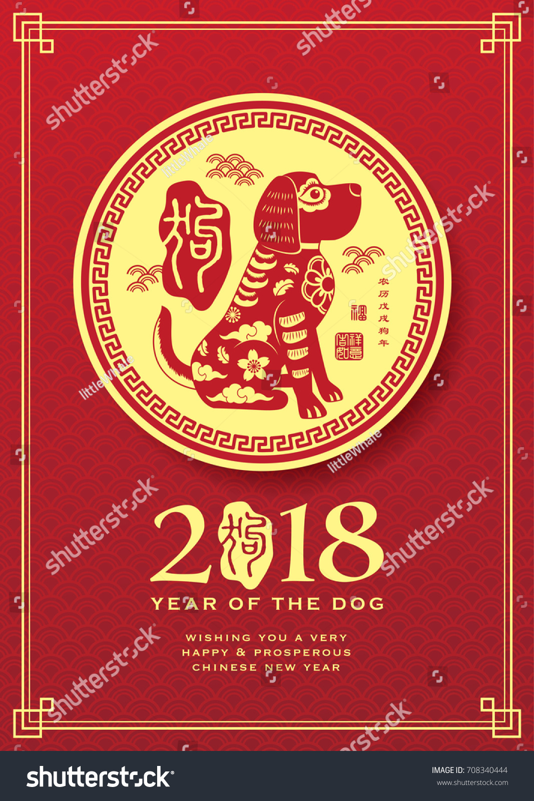 2018 chinese new year greeting card stock vector 708340444 2018 chinese new year greeting card red seal chinese wording dog right side kristyandbryce Choice Image