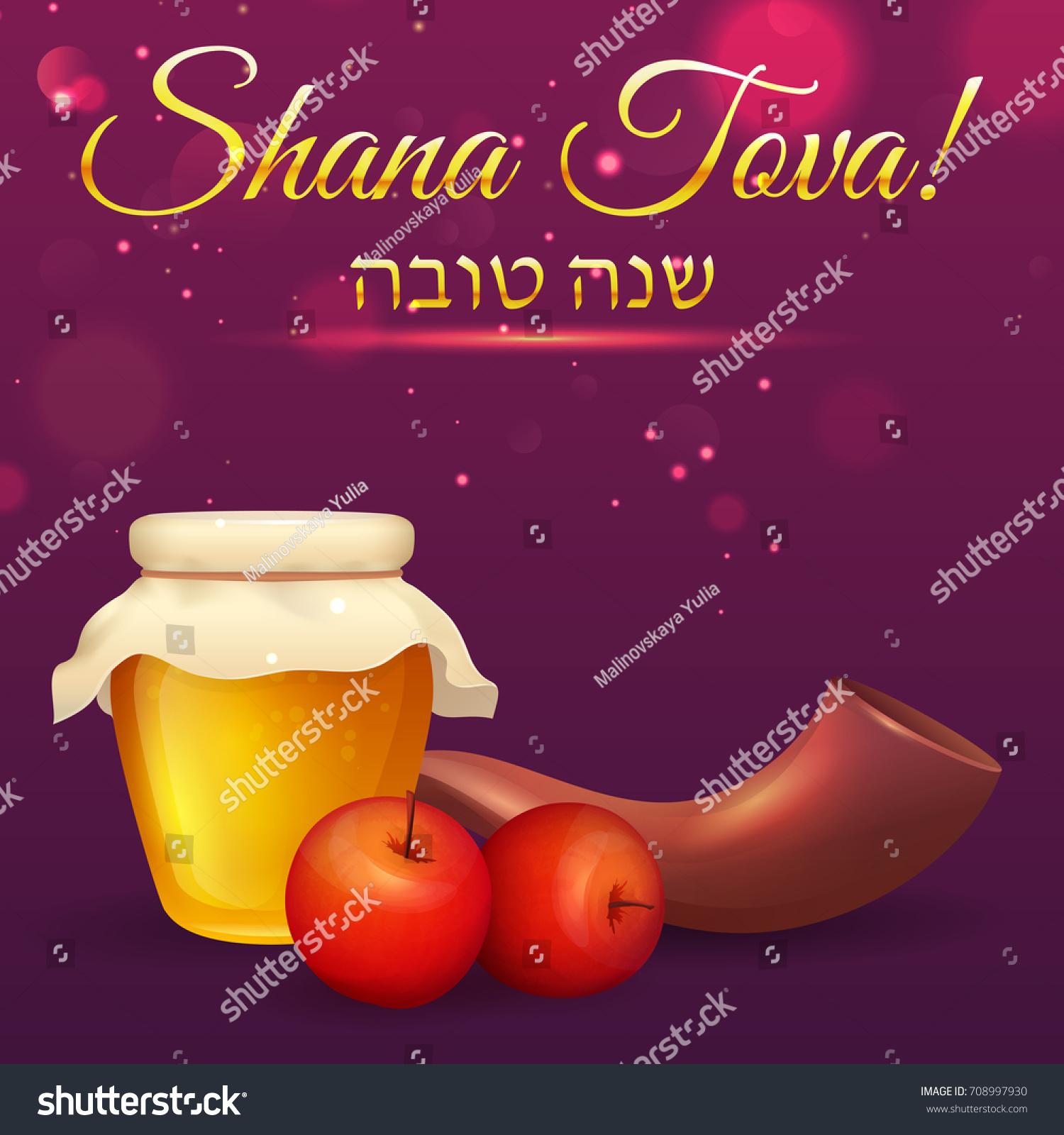 Shana tova rosh hashanah greeting card stock vector 708997930 shana tova rosh hashanah greeting card jewish new year vector illustration kristyandbryce Images